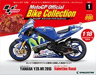 《錦標賽車收藏誌 MotoGP™》  - YAMAHA YZR-M1 2015 - No.1