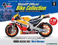 《錦標賽車收藏誌 MotoGP™ 》- Honda RC213V (2017) -  No.2