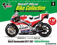 《錦標賽車收藏誌 MotoGP™》 - Ducati Desmosedici GP17 (2017) -  No.3