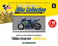 《錦標賽車收藏誌 MotoGP™ 》 - Yamaha YZR-M1 (2017) - No.4