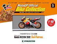 《錦標賽車收藏誌 MotoGP™》 - Honda RC213V (2012) -  No.5