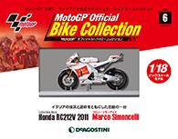 《錦標賽車收藏誌 MotoGP™》 - Honda RC212V (2011) -  No.6