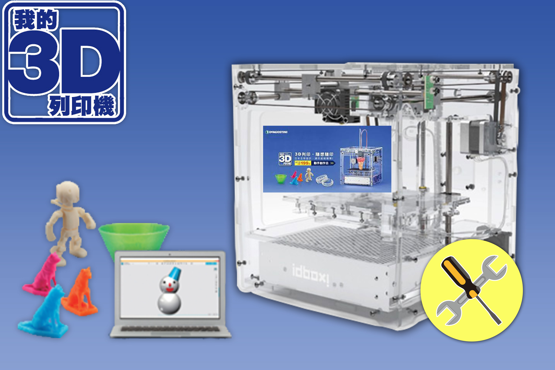 《我的3D列印機》