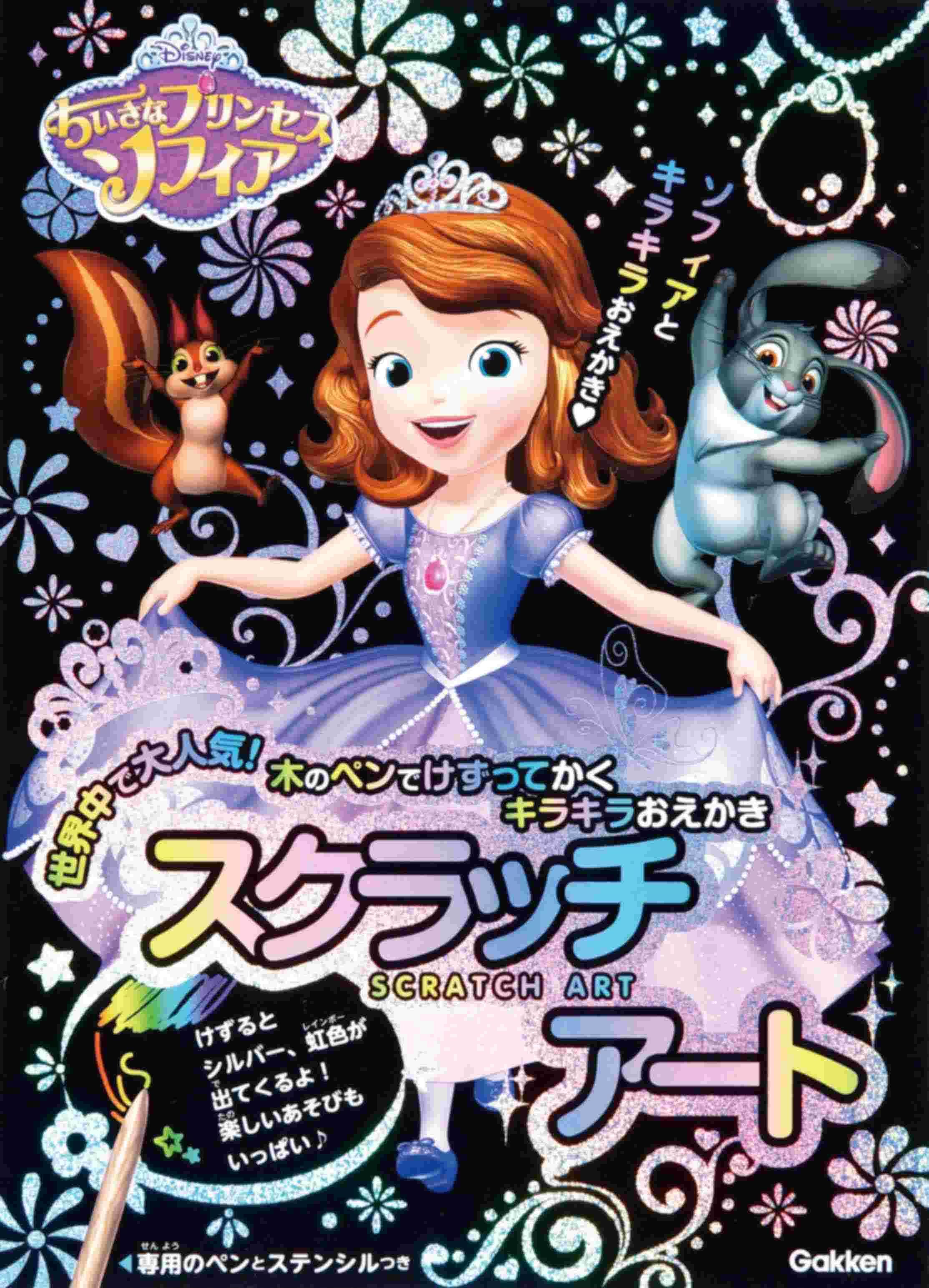 炫彩刮畫系列- 迪士尼小公主蘇菲亞炫彩刮畫本