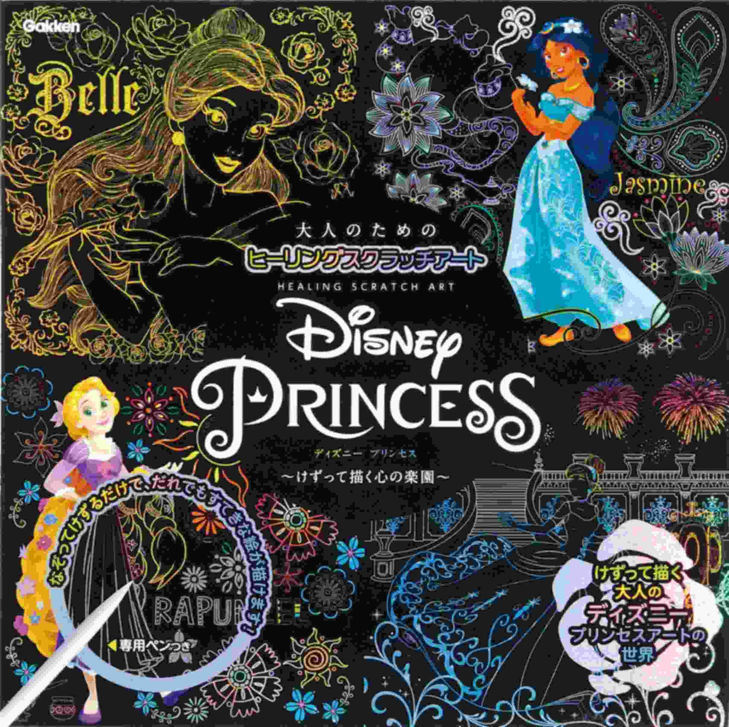 炫彩刮畫系列- 迪士尼公主經典收藏刮畫本