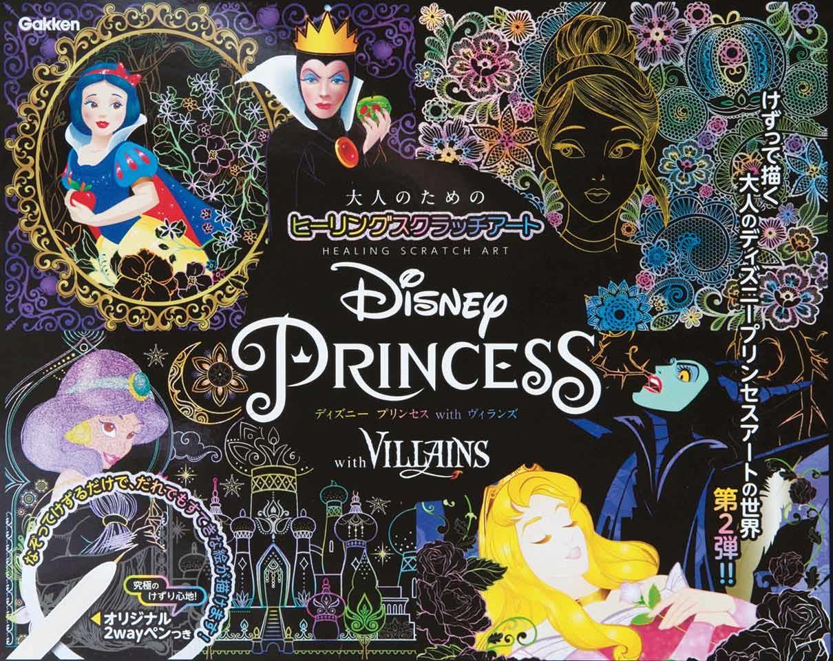 炫彩刮畫系列- 迪士尼公主與邪惡女巫華麗刮畫本