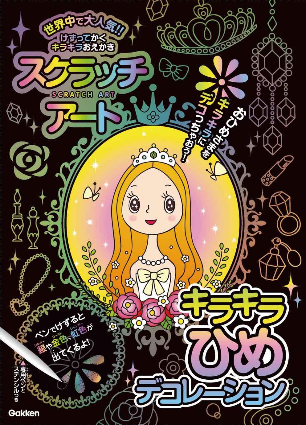 炫彩刮畫系列- 閃耀公主炫彩刮畫本 附贈品: 日本浮世六景 刮畫明信片組合