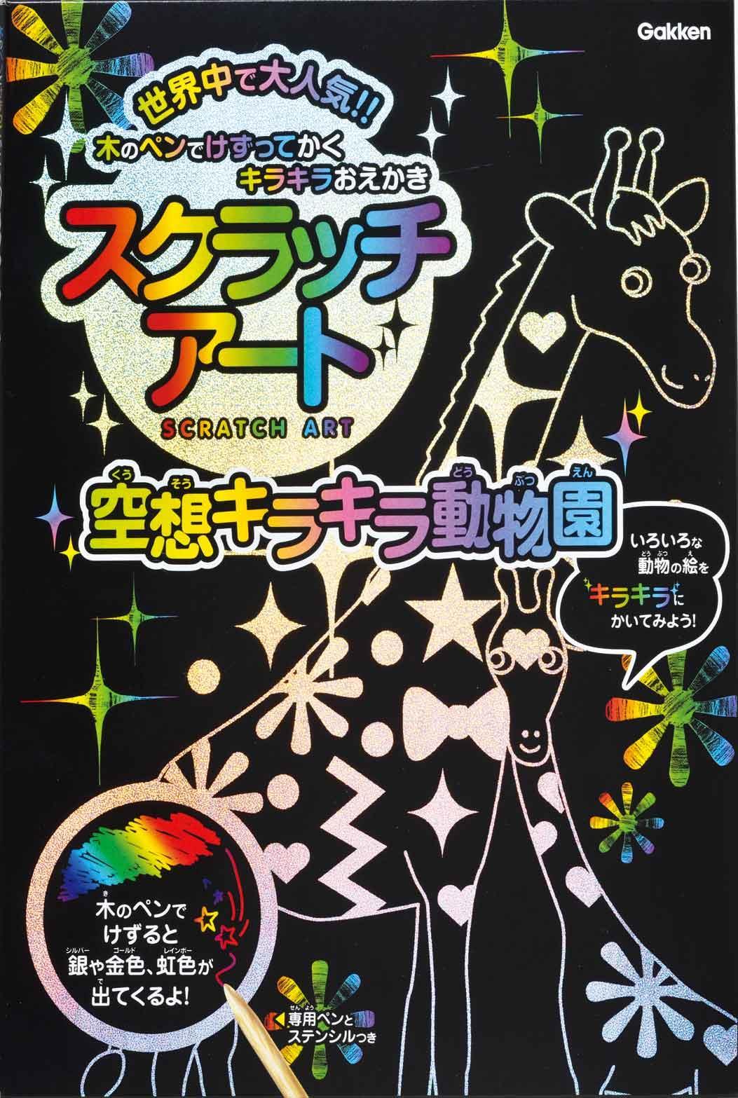 炫彩刮畫系列- 奇妙魔幻動物園刮畫本 – 附贈品: 日本開運佛像 刮畫明信片組合