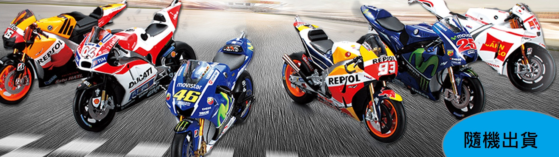 2020雙11贈品 MotoGP(隨機款)