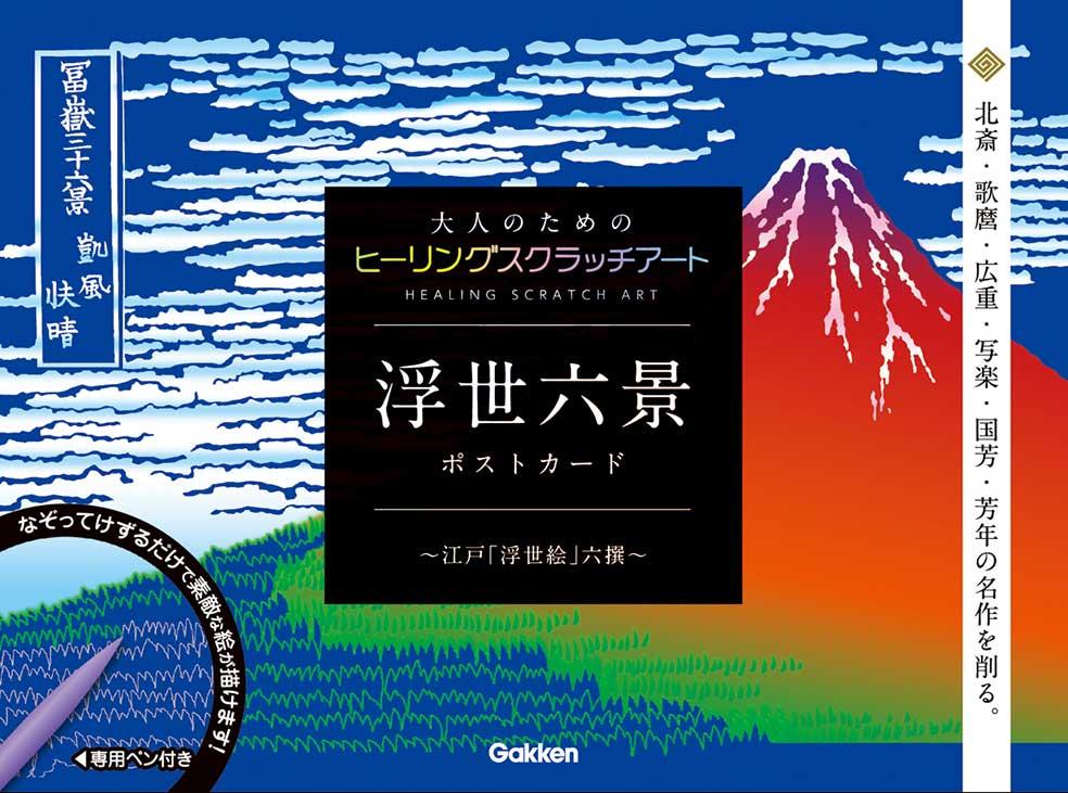 日本江戶浮世六景刮畫明信片  ( 6 張入 )