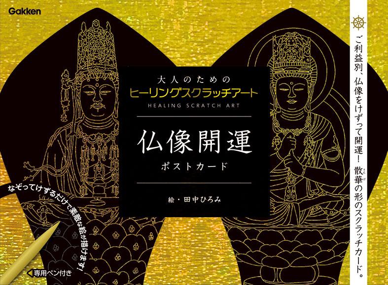 日本佛像開運刮畫明信片 ( 8張入 )