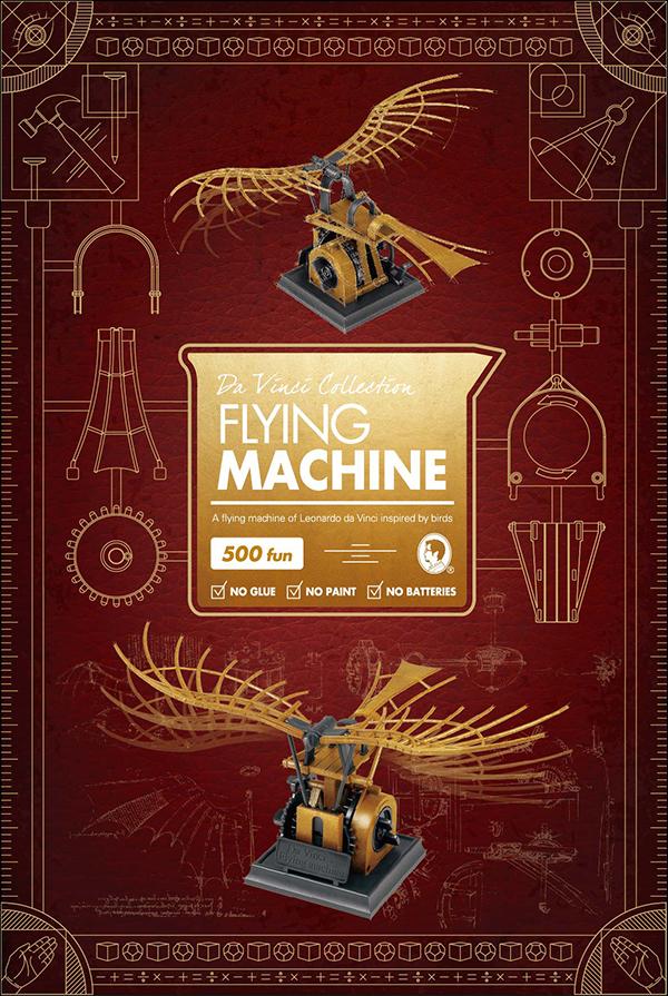 《收藏達芬奇系列》-飛行機器