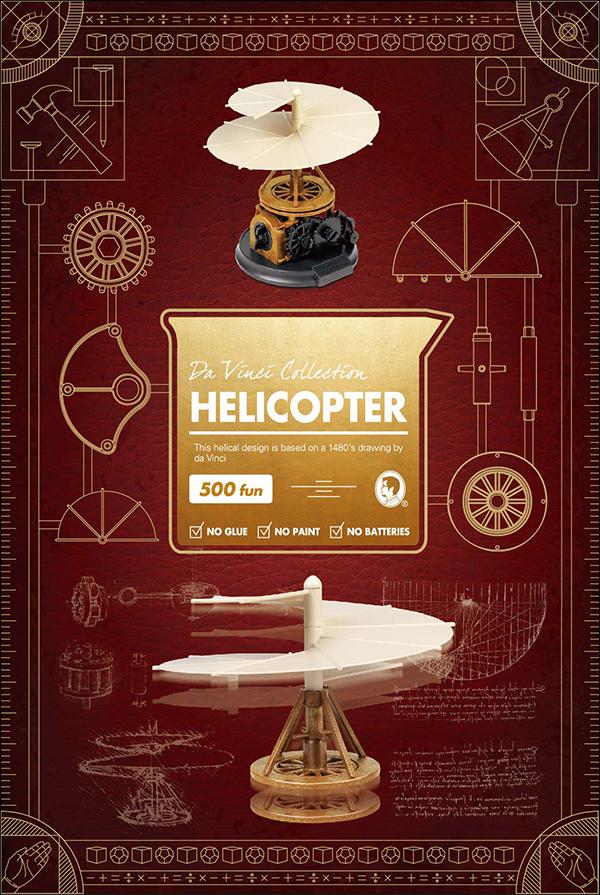 《收藏達芬奇系列》-螺旋直升機