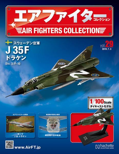 《世界戰機模型收藏誌》