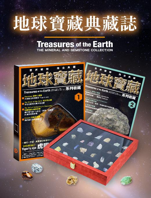 《地球寶藏典藏誌》