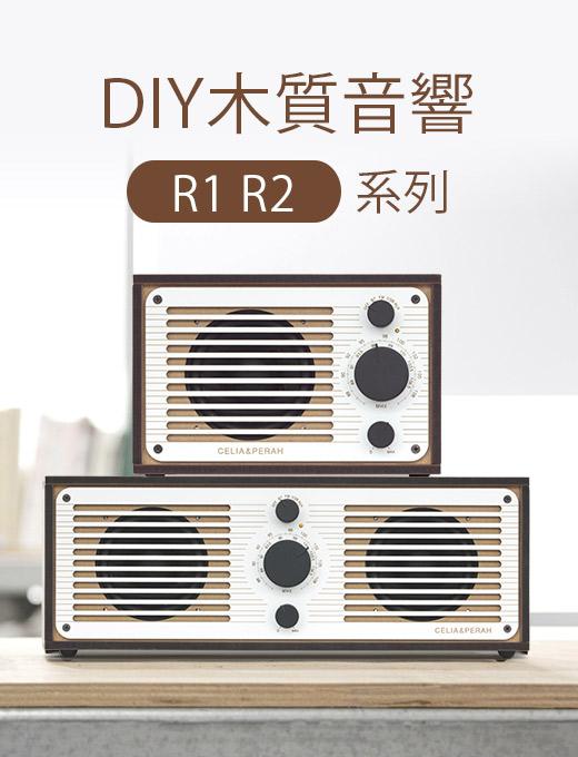 《DIY木質音響R1 R2系列》