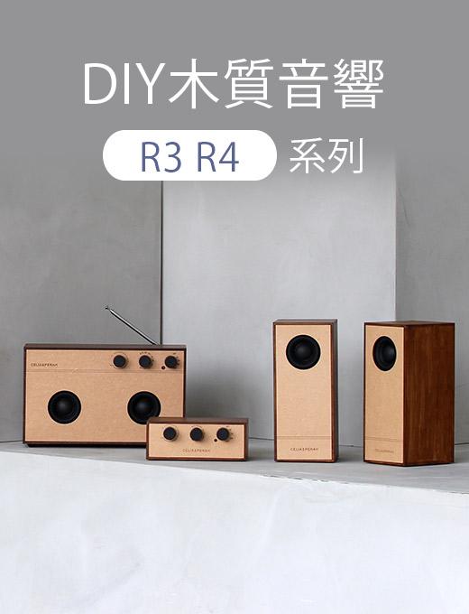 《DIY木質音響R3 R4系列》
